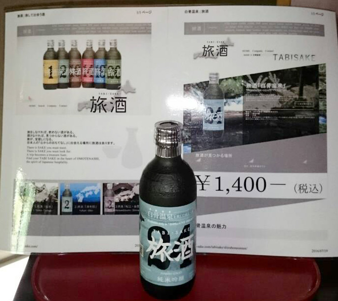 旅して出会う酒「旅酒」24本目に仲間入り!