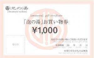 公式サイト限定特典!売店お買い物券1000円分プレゼント!